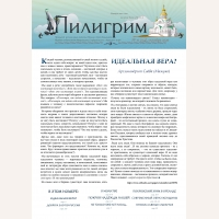 /piligrim/item/792-10-134-october-2020-goda.html