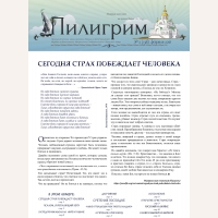 /piligrim/item/809-02-138-february-2021-goda.html