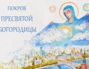 Покров Пресвятой Богородицы: заступление во всех бедах